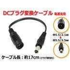 DCプラグ変換ケーブル 5.5mm×2.1mm ⇒ 5.5mm×2.5mmプラグ 電源流用