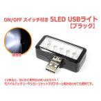 Yahoo!NFJストア ヤフーショッピング店ON/OFF スイッチ付き 5LED USBライト[ブラック]