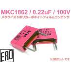 希少★ERO製 PCフィルムコンデンサ MKC1862 100V/0.22μF x2個組