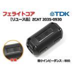 フェライトコア ノイズフィルター ZCAT 2035-0930 黒 Φ6-9対応 [リユース品]