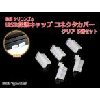 防塵USBポート保護キャップ [クリア] 5個セット USB 端子 TypeAポート用 シリコンゴム製 コネクタカバー