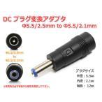 DCプラグ変換アダプタ 5.5mmx2.5mm ⇒ 5.5mm×2.1mm 電源流用