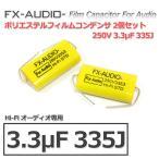 FX-AUDIO- 限定生産製品専用オーディオ用ポリエステルフィルムコンデンサ 250V 3.3μF 335J 2個セット ツイーター用にも