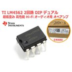 TI[ナショセミ]製 LM4562 2回路 DIP 8PIN デュアル 超低歪み 高性能 Hi-Fi オーディオ用 オペアンプ OPAMP