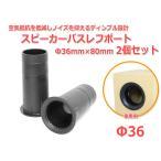 ディンプル設計 樹脂製 スピーカーバスレフポート2個セット Φ36mm×80mm [ブラック]