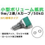 NFJ標準 小型ボリューム抵抗 9mmタイプ2連Aカーブ50KΩ