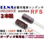 シルク繊維採用高級品!SILMICIIシリーズ ELNA製 アルミ電解コンデンサ RFS 100V/2.2μF 2本セット 入力カップリングに!