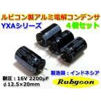 ルビコン製 アルミ電解コンデンサ YXA 16V 2200μF 4個セット