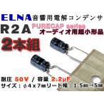 ELNA製アルミ電解コンデンサ R2A 50V/2.2μF 2本セット PURECAPシリーズ/オーディオ最上位/入力カップリングに!