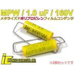 USA ILLINOIS ポリプロピレンフィルムコンデンサx2個 160V/1μF