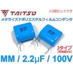 タイツウ METフィルムコンデンサ MM x2個組 100V/2.2μF/15mm幅
