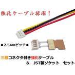 2.54mmピッチJST製三極ソケット+コネクタ付き強化ケー...