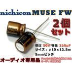 nichicon製 コンデンサ MUSE FW 50V 220μF 二本組 オーディオ用