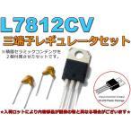 三端子レギュレータ(L7812CV)+積セラコンデンサ0.1μFx2個セット