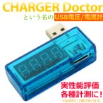 CHARGER Doctor という名のUSB電圧/電流計 [スマホ、充電器の点検等に!USB電源チェッカー]