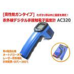 『送料無料』赤外線温度計 デジタル非接触温度計 AC320(高性能ガンタイプ)MAX380℃ 単4電池仕様