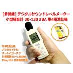『送料無料』多機能 高精度デジタルサウンドレベルメーター 小型 騒音計30-130dBA 防風スポンジ 単4電池仕様