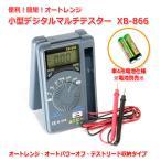 『メール便OK』オートレンジ 小型デジタルテスター XB-866(単4電池付属)