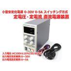 小型安定化電源 0-30V 0-5A 可変 スイッチング方式 定電圧・定電流 直流電源装置