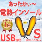 USB接続 あったかグッズ 電熱 インソール ヒーター S(22-25cm) 起毛やわらか素材 電熱ウェア 冷え対策[暖]フットウォーマー 車内
