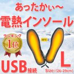 USB接続 あったかグッズ 電熱 インソール ヒーター L(26-29cm) 起毛やわらか素材 電熱ウェア 冷え対策[暖]フットウォーマー 車内