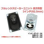 ショッピングスピーカー フルレンジスピーカーユニット 長方形型 3インチ(82.5mm) 3Ω/MAX6W [スピーカー自作/DIYオーディオ]
