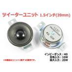 ツイーターユニット2インチ(53mm) 4Ω/MAX20W [スピーカー自作/DIYオーディオ]在庫少