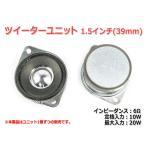 1.8インチ(48.5mm)ツイーターユニット 6Ω/(MAX20W) [スピーカー自作/DIYオーディオ]在庫少