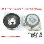 1.8インチ(48.5mm)ツイーターユニット 3Ω/(MAX20W) [スピーカー自作/DIYオーディオ]在庫少