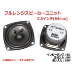 小型 フルレンジスピーカーユニット2.5インチ(64mm) 6Ω/MAX16W [スピーカー自作/DIYオーディオ]