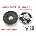 フルレンジスピーカーユニット3インチ(75mm) 1Ω/MAX2W [スピーカー自作/DIYオーディオ]