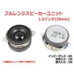 ショッピングスピーカー 小型 フルレンジスピーカーユニット1.5インチ(39mm) 8Ω/MAX2W [スピーカー自作/DIYオーディオ]