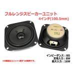 フルレンジスピーカーユニット4インチ(100.5mm) 8Ω/MAX16W [スピーカー自作/DIYオーディオ]