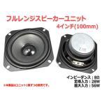 フルレンジスピーカーユニット4インチ 8Ω/MAX56W [スピーカー自作/DIYオーディオ]