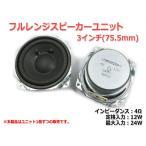 フルレンジスピーカーユニット3インチ(75.5mm) 4Ω/12W [スピーカー自作/DIYオーディオ]