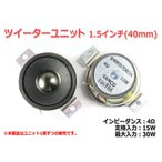 ツイーターユニット2インチ(51mm) 4Ω/MAX30W [スピーカー自作/DIYオーディオ]