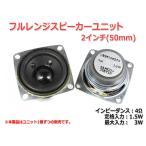ショッピング小型 小型 フルレンジスピーカーユニット2インチ(50mm) 4Ω/MAX3W [スピーカー自作/DIYオーディオ]