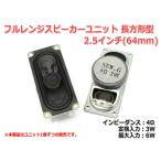 フルレンジスピーカーユニット 長方形型 2.5インチ(64mm) 4Ω/MAX6W [スピーカー自作/DIYオーディオ]