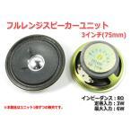 フルレンジスピーカーユニット3インチ(75mm) 8Ω/MAX6W [スピーカー自作/DIYオーディオ]