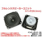 『アウトレット』フルレンジスピーカーユニット3インチ(85.5mm) 3Ω/MAX14W [スピーカー自作/DIYオーディオ]
