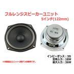 フルレンジスピーカーユニット5インチ(131.5mm) 3Ω/MAX36W [スピーカー自作/DIYオーディオ]