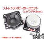 小型 フルレンジスピーカーユニット2.5インチ 8Ω/MAX20W [スピーカー自作/DIYオーディオ]
