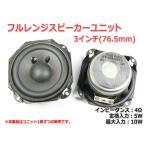 Tivoli Audio ダブルマグネット仕様!小型フルレンジスピーカーユニット3インチ(76.5mm) 4Ω/MAX10W[スピーカー自作/DIYオーディオ]在庫少