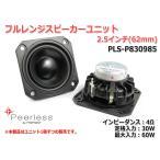 Peerless PLS-P830985 フルレンジスピーカーユニット2.5インチ(64mm) 4Ω/MAX60W [スピーカー自作/DIYオーディオ]