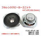 フルレンジスピーカーユニット4インチ(102.5mm) 6Ω/MAX50W [スピーカー自作/DIYオーディオ]