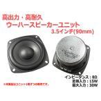 高出力・ウーハーユニット 3.5インチ(90mm) 8Ω/MAX30W [スピーカー自作/DIYオーディオ]