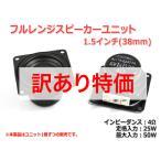 小型 フルレンジスピーカーユニット1.5インチ(38mm)4Ω/MAX50W [スピーカー自作/DIYオーディオ]