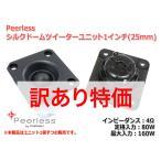 Peerless ハイレゾ対応 シルクドームツイーターユニット1インチ(25mm) 4Ω/MAX160W [スピーカー自作/DIYオーディオ]