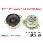 1.5インチ(39mm)ツイーターユニット 16Ω/(MAX20W) [スピーカー自作/DIYオーディオ]