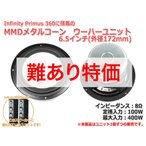 Infinity Primus 360 ウーハーユニット 16PR85BZQ-HW02 6.5インチ(172mm) 8Ω/MAX400W [スピーカー自作/DIYオーディオ]